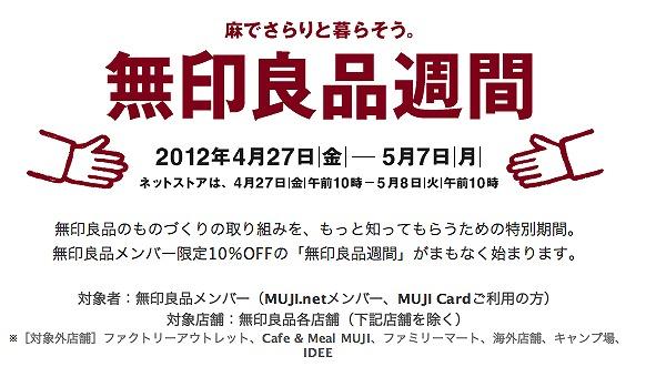 s-120424_Muji.jpg
